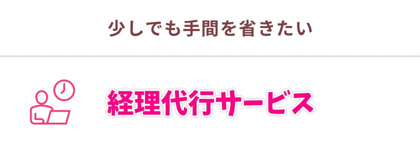 >経理代行サービス