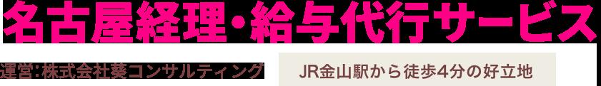 名古屋経理・給与代行サービス|名古屋の記帳代行は葵パートナーズ