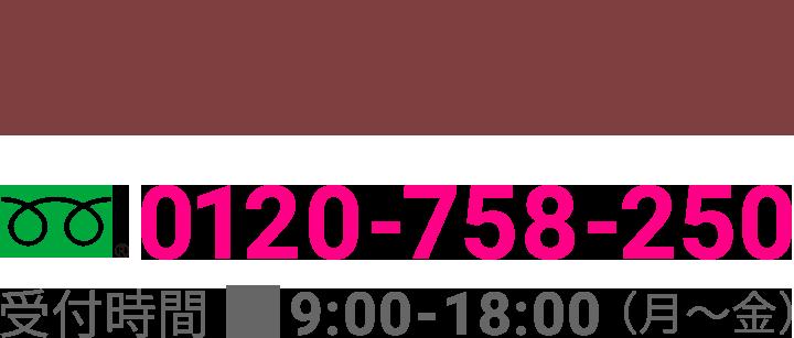0120-758-250